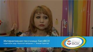 Интерактивная песочница iSandBOX в ДС