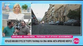 Αυτοκτονία Καλογρέζα: «Του πήρε τα λεφτά κι έφυγε»