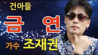 [Live]금연 / 가수 조재권(원창 건아들) - 청풍…