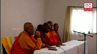 Operations Office of International Sangha Conference opened