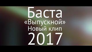 Баста — Выпускной (Медлячок) (выпускной клип 2017)