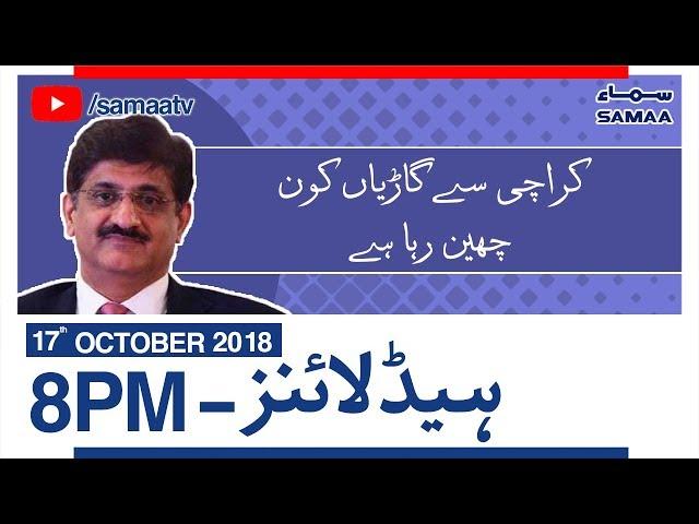 Samaa Headline - 08 PM - 17 October 2018