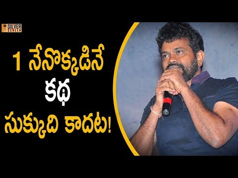 Sukumar Gives 1 Nenokkadine Story Credit To Hari Prasad || Silver Screen