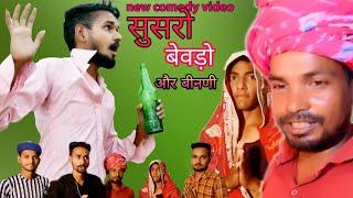 rajasthani new comedy   सुसरो बेवड़ा और बीनणी  न्यू मारवाड़ी कॉमेडी 2020  