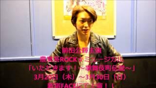新宿・歌舞伎町に農場、現る!? 日本初!農業系ROCKミュージカル!! ...