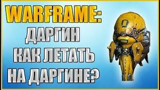 Warframe: Как пилотировать Даргин? Как летать на Даргине? Как захватить Даргин?