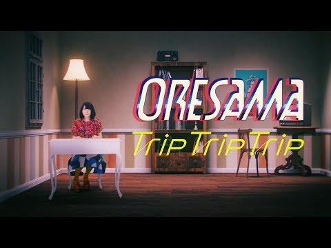 ORESAMA / Trip Trip Trip -MUSIC VIDEO-(TVアニメ『魔法陣グルグル』OP主題歌)