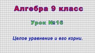 Алгебра 9 класс (Урок№16 - Целое уравнение и его корни.)