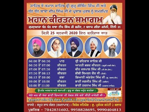 Live-Now-Gurmat-Kirtan-Samagam-From-Jamnapar-Delhi-25-Jan-2019