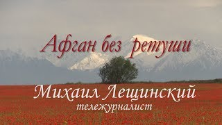 Афган без ретуши  Лещинский Михаил