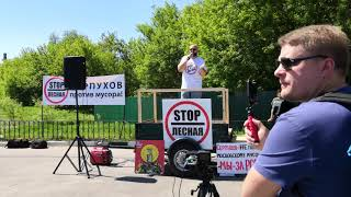 Выступление Андрея Елькина на митинге за закрытие свалки «Лесная»