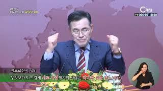 """치유하는교회 김의식 목사 - """"건지심"""""""