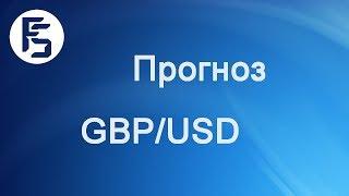 Форекс прогноз на сегодня, 13.09.17. Фунт доллар, GBPUSD