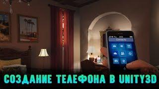 Создание ТЕЛЕФОНА в Unity3D