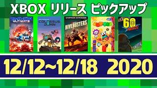 【12/12~12/18】XboxゲームリリースPICK UP!【XBOX】