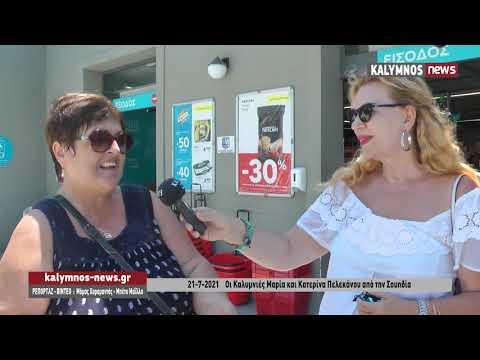 21-7-2021 Οι Καλυμνιές Μαρία και Κατερίνα Πελεκάνου από την Σουηδία