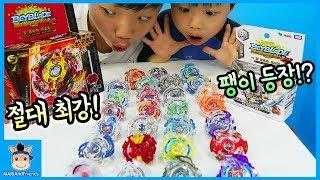 절대 최강 팽이 등장? 베이블레이드 버스트 갓 누가 이길까? (멋짐주의ㅋ) ♡ 꿀잼 신제품 배틀 장난감 놀이 spinner toys | 말이야와친구들 MariAndFriends