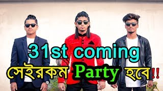 সেইরকম Party হবে !! - 31st Night | Happy New Year | 31st Coming | Zan Zamin | Bangla funny video