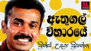 Athugal Wiharaye Prince Udaya Priyantha.mp3