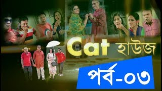 Cat House | EP-3 | Mir Sabbir | Monira Mithu | Nadia Ahmed  | Intekhab Dinar | Bangla Natok | Rtv