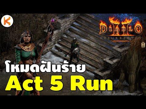 Diablo 2: Resurrected โหมดฝันร้าย Act 5 สับตีนแตก มั...