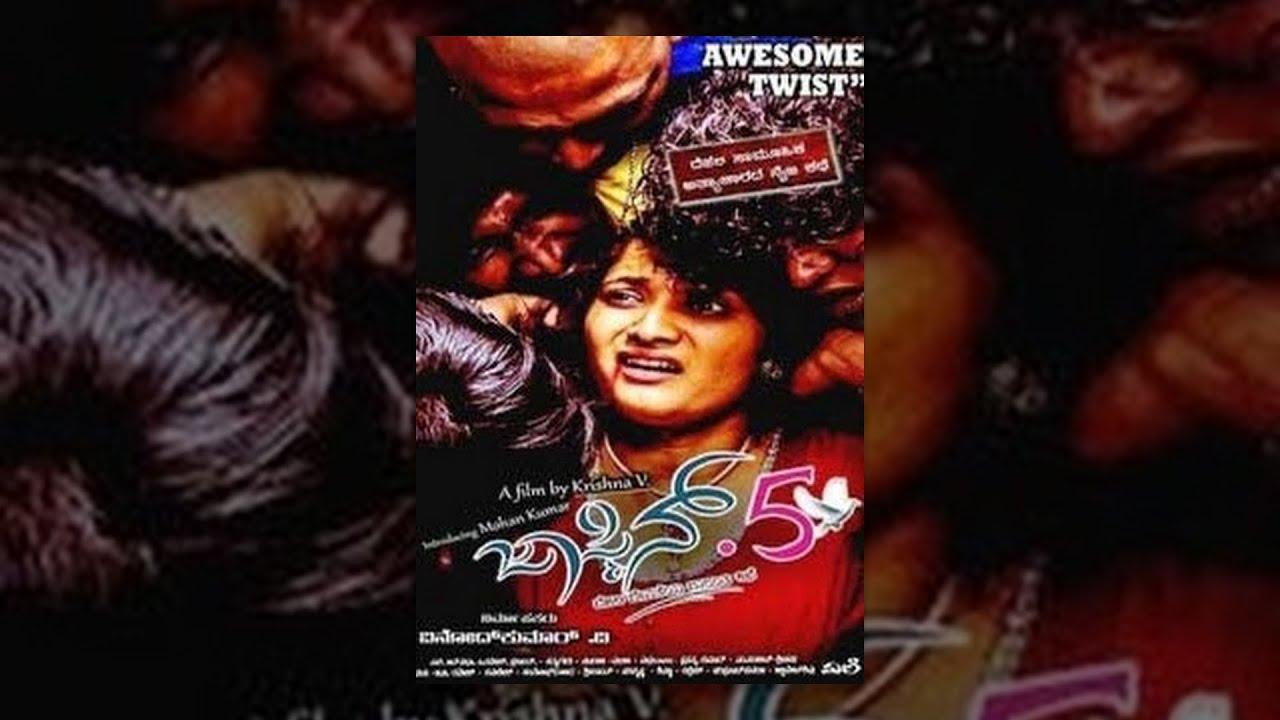 JASMINE 5 Kannada Full Movie | Navya, Mohan | Thriller-Horror | Latest Upload 2016