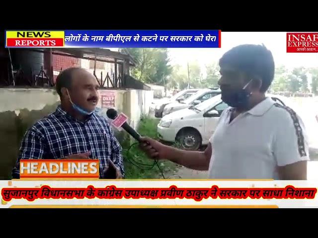 सुजानपुर विधानसभा के कांग्रेस उपाध्यक्ष प्रवीण ठाकुर ने सरकार पर साधा निशाना #dailytmn #insafexpress