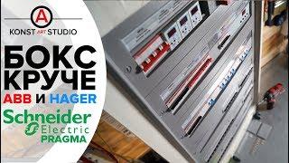 Schneider Electric Pragma бокс - обзор | KonstArtStudio