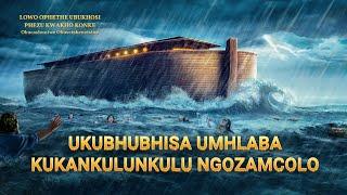 """South African Music Documentary Clip """"Lowo Ophethe Ubukhosi Phezu Kwakho Konke""""  - Ukubhubhisa Umhlaba KukaNkulunkulu Ngozamcolo"""