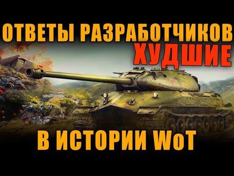 ХУДШИЕ ОТВЕТЫ РАЗРАБОТЧИКОВ В ИСТОРИИ WoT! ППЦ ГОРИТ! [ World of Tanks ]