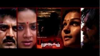Pachaikili Muthucharam Theme - Harris Jayaraj BGM