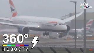 Самолет не смог приземлиться из-за сильного ветра! Plane can