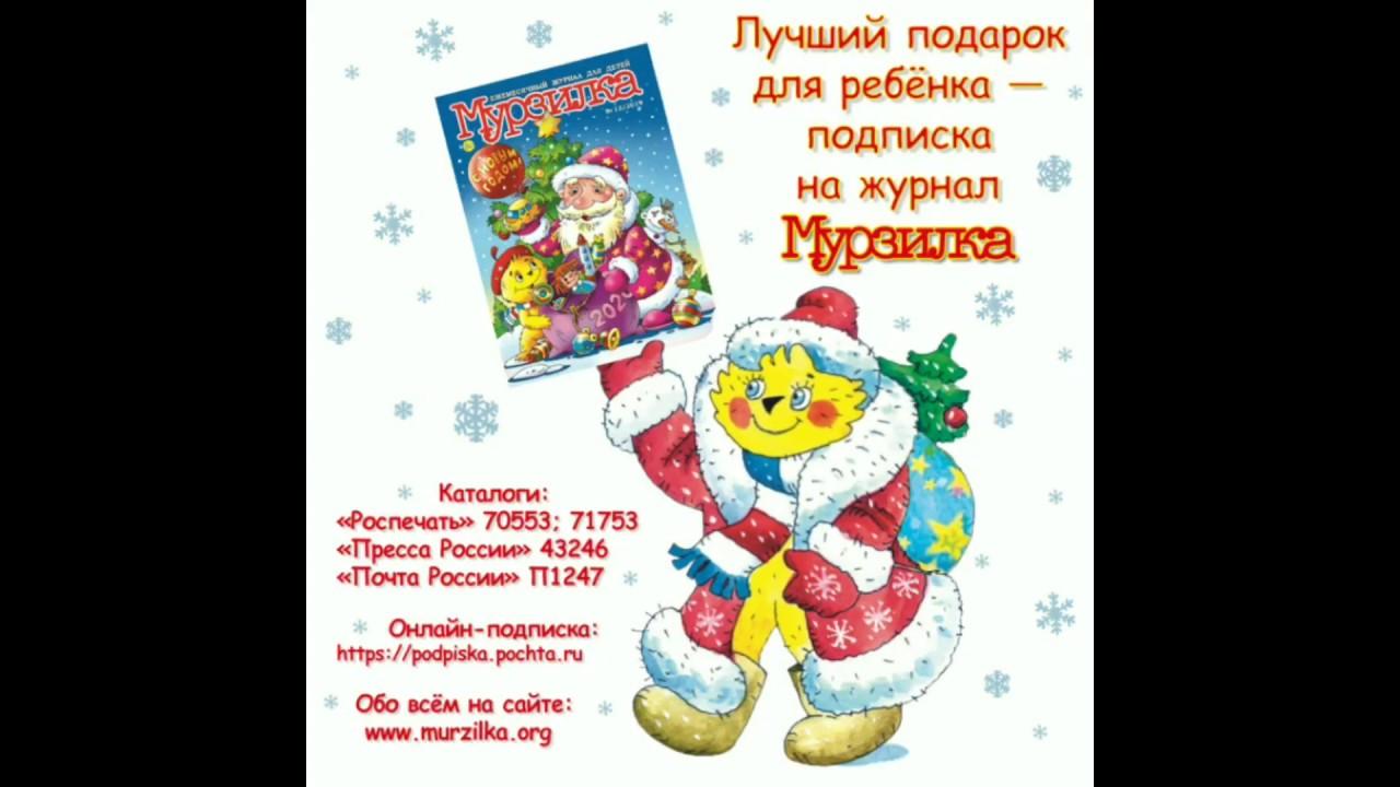 Восемь качеств журнала «Мурзилка»!