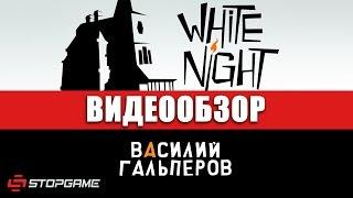 Обзор игры White Night