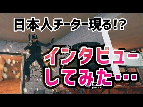 【悲報】ぬけぬけとチートを披露してくれる日本人チーター現れる。(18分を超えるインタビュー付き)