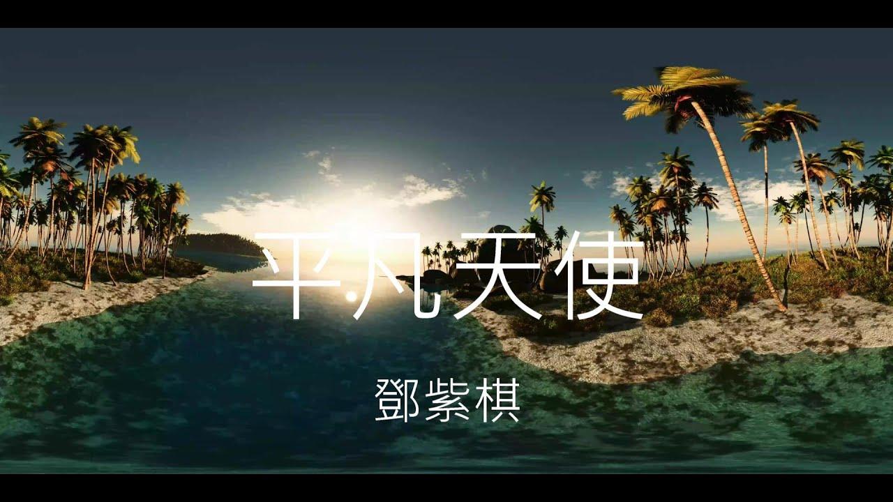 鄧紫棋【平凡天使】伴奏