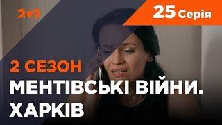 Ментівські війни. Харків 2. Полювання на мисливців. 25 серія