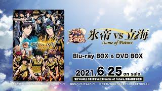 「新テニスの王子様 氷帝vs立海 Game of Future」Blu-ray BOX & DVD BOX発売告知CM 前篇ver.