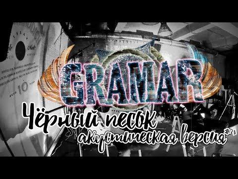 Смотреть клип Gramar - Чёрный песок (акустическая версия) (Новые клипы 2018) онлайн бесплатно в качестве