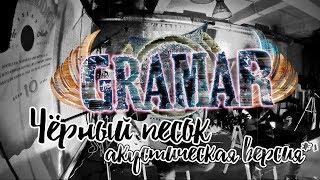 Gramar - Чёрный песок (акустическая версия) (Новые клипы 2018)