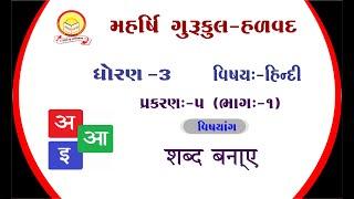 कक्षा_३_हिन्दी_CH_5_शब्द बनाए_Part 1 Maharshi GurukulGujarati Medium