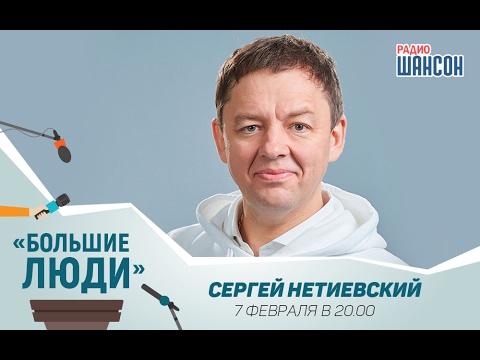 «Большие люди»: Сергей Нетиевский,  актер, сценарист, продюсер