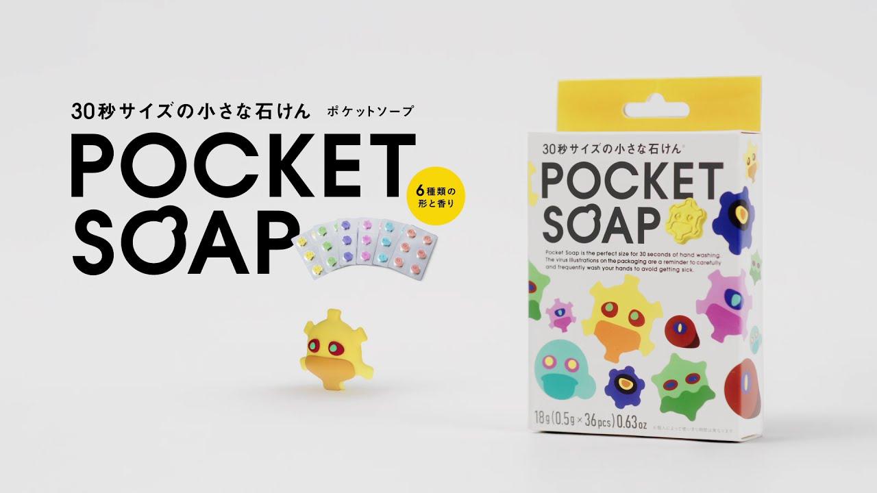 ソープ ポケット
