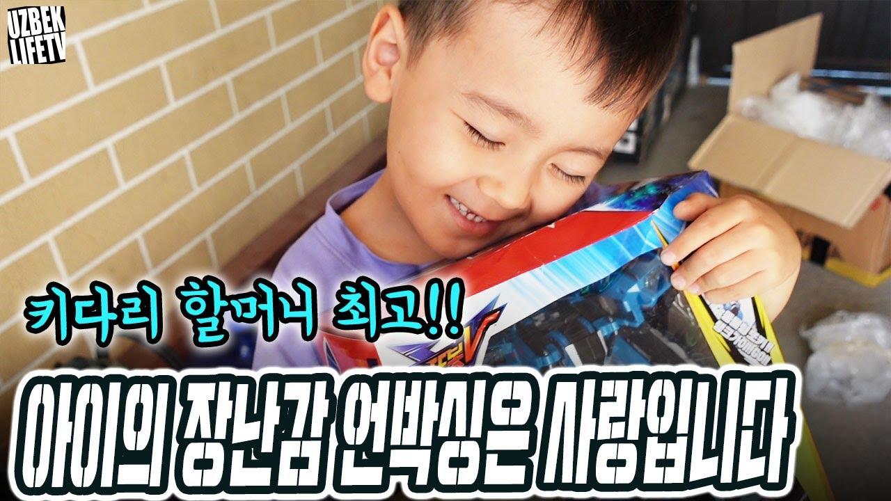 아이의 장난감 언박싱은 사랑입니다, 구독자님이 보내주신 선물 (우즈베키스탄 국제커플 우즈벡)