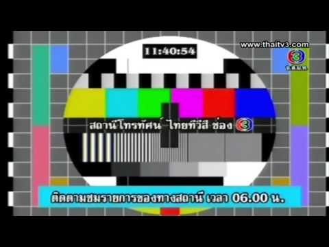เปิดเเละปิดสถานีโทรทัศน์ไทยทีวีสีช่อง3