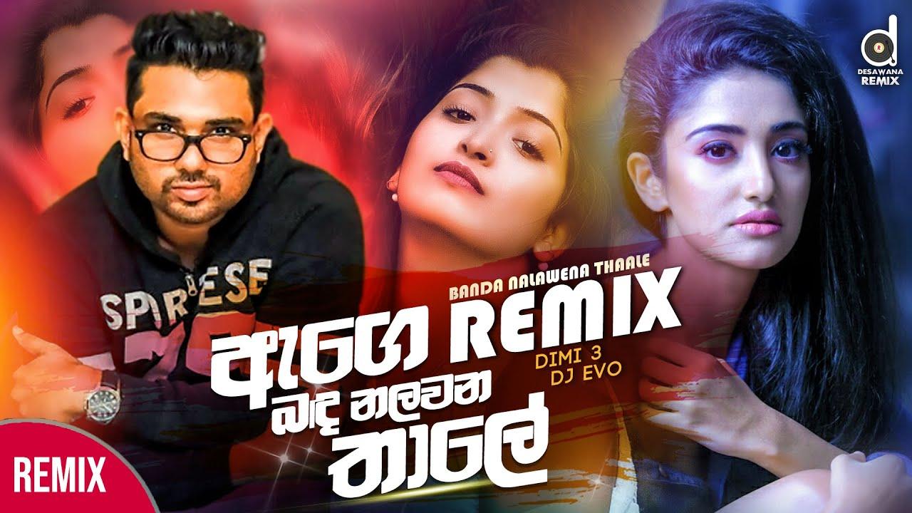 Age Banda Nalawana Thale (Remix) - Dimi 3 (Dj EvO) | Sinhala Remix Songs | New Sinhala DJ Songs