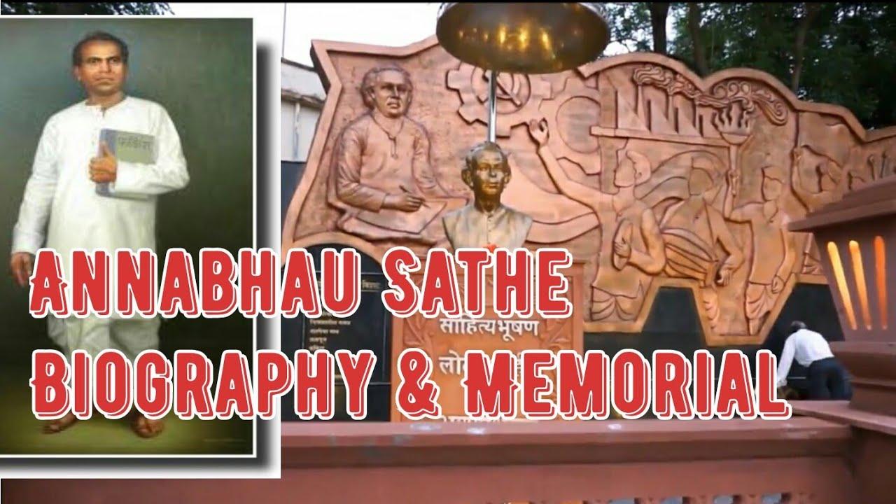 अण्णाभाऊ साठे इनका जीवन परिचय और स्मारक नागपुर Anna Bhau Sathe Biography &  Memorial Nagpur - YouTube