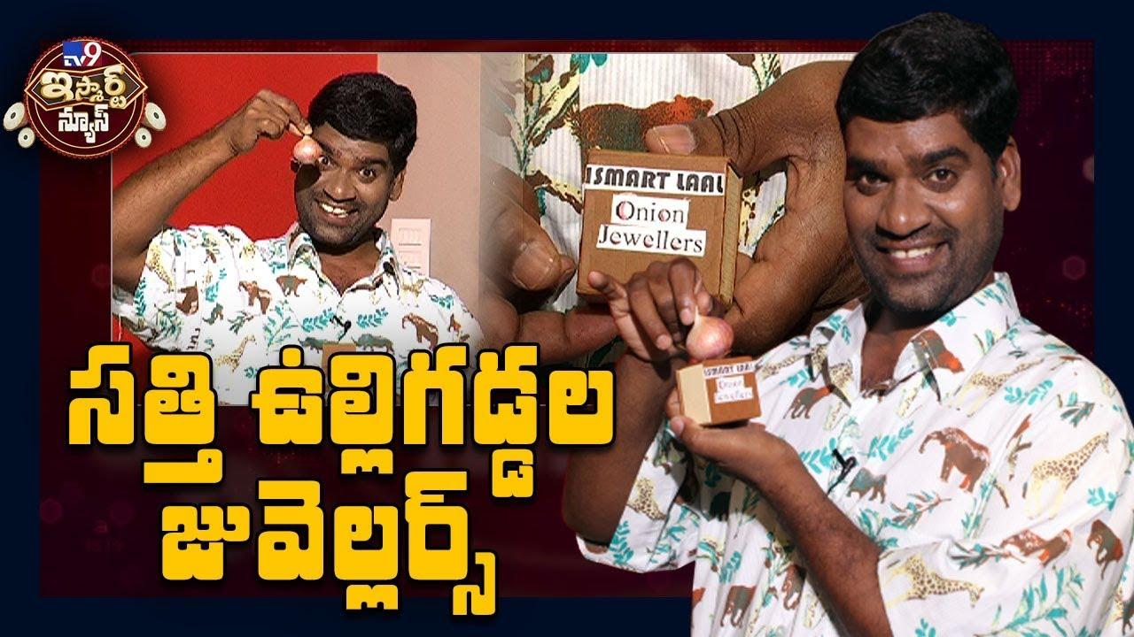 సత్తి ఉల్లిగడ్డల జువెల్లర్స్ : iSmart Sathi `Ultimate Comedy` special