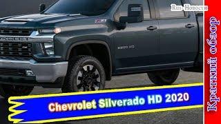 Авто обзор - Chevrolet Silverado HD 2020