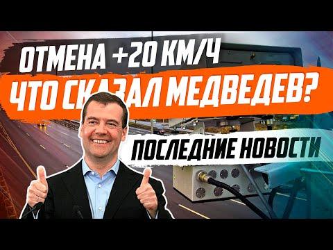 ОТМЕНА +20КМ/Ч. КОММЕНТАРИЙ МЕДВЕДЕВА, ПОСЛЕДНИЕ НОВОСТИ.